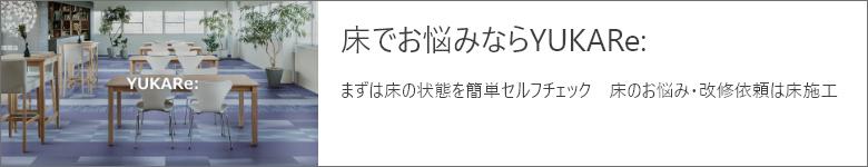 banner_yukare.png
