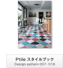 P tile Style Book 007-018