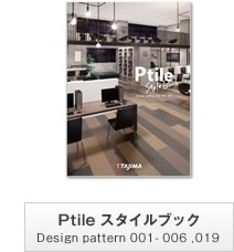 P tile Style Book 001-006, 019